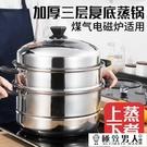 家用蒸鍋不銹鋼三層加厚復底湯鍋2層3層多層蒸籠電磁爐煤氣灶鍋具【極致男人】