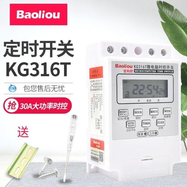定时器 KG316T微電腦時控開關220V全自動時間控制器LED路燈廣告牌定時器   汪喵百貨