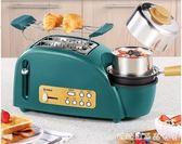 烤面包機家用迷你多功能全自動吐司機煎煮蒸蛋機多士爐早餐機220V IGO 糖糖日系森女屋