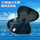 3D蜂巢安全帽隔熱透氣墊 BUJ3697...