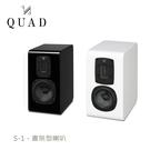 【結帳再折+24期0利率】英國 QUAD S-1 絲帶高音 書架型喇叭 黑色鋼烤/白色鋼烤 (一對) 公司貨
