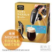 【配件王】日本代購 NESCAFE 雀巢 電動咖啡打泡機 手持式 冰咖啡 美式咖啡 攜帶型 電池式 非奶泡機