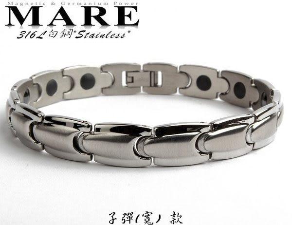 【MARE-316L白鋼】系列:  子彈 (寬)   款