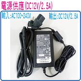 電源供應器變壓器AC100~240/DC12V2.5A輸出電源轉換器