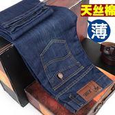 夏季直筒商務男士牛仔褲男寬鬆大碼休閒男褲修身韓版薄款潮流長褲