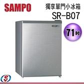 【信源電器】聲寶SAMPO 71公升 二級能效單門冰箱SR-B07 /SRB07