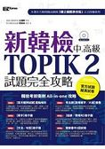 新韓檢中高級TOPIK2試題完全攻略(附贈「擬真試卷」  聽力試題MP3)
