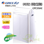 GREE 格力 移動式空調機 3-5坪適用免安裝 GPC09AE
