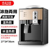 現貨 110v電壓飲水機臺式冷熱冰溫熱家用宿舍辦公室迷你小型節能制冷制熱開水機 野外俱樂部