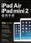 (二手書)iPad Air / iPad mini 2 使用手冊