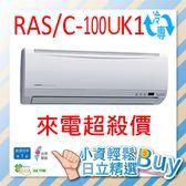 激安【結帳再折+24期0利率+超值禮+基本安裝】HITACHI 日立 RAC-100UK1/RAS-100UK1 分離式 定頻 冷氣
