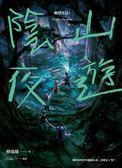 陰山夜遊:幽聲夜語(1)