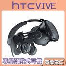 HTC  VIVE 專屬頭戴式耳機,整合音效 舒適加分,分期0利率,聯強代理