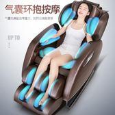 電動按摩椅家用機械手全自動太空艙按摩器多功能全身老人沙發椅子   極客玩家  ATF