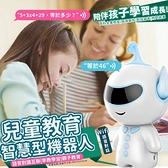 早教幼教 兒童教育陪伴智慧型機器人 Wifi語音對話 現貨