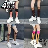 4雙裝 長襪小腿襪長筒襪子女中筒襪過膝半高筒襪薄款【君來佳選】