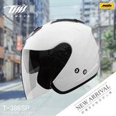[中壢安信]THH T-386 T386 白色 安全帽 半罩式安全帽 內置遮陽鏡片