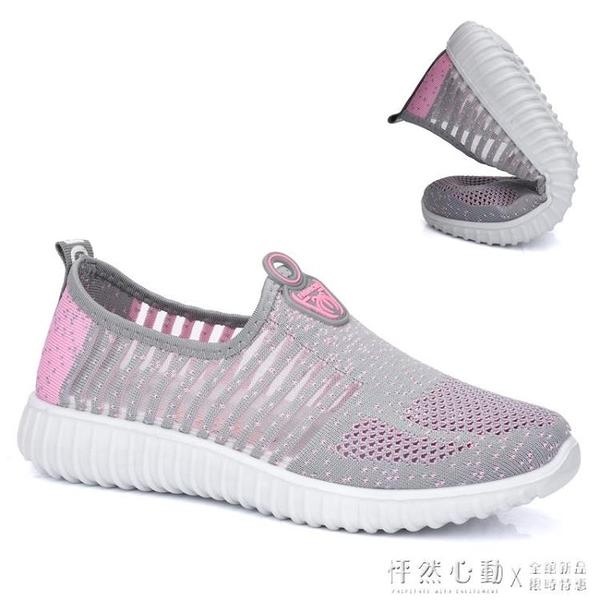 夏季老北京布鞋女士網鞋中老年網面透氣媽媽鞋運動休閒鞋網眼女鞋 怦然新品