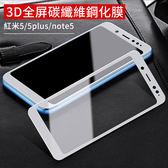 抗藍光 紅米5 紅米5Plus Note5 鋼化膜 玻璃貼 不碎邊 紫光膜 高清膜 3D曲面軟邊 全屏滿版 螢幕保護貼
