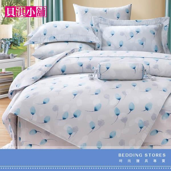 【貝淇小舖】天絲新品 / 慕雪 /100%天絲特大雙人(床包+2枕套+雙人鋪棉兩用被)四件組