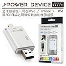 ★超強 多功能 合一★ J-Power  杰強 JP-i688 雙頭龍 OTG 讀卡機 支援Micro SD卡 擴充容量