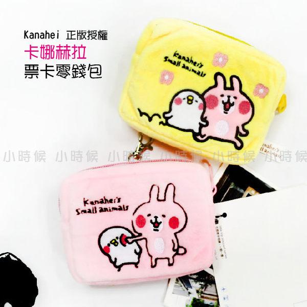 ☆小時候創意屋☆ Kanahei 正版授權 卡娜赫拉的小動物 方形 票卡包 零錢包 卡片包 悠遊卡包 名片夾