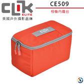 ★百諾展示中心★CLIK ELITE CE509美國戶外攝影品牌  相機內襯包Large Camera Capsule(大型)