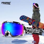 滑雪鏡雙層防霧男女戶外登山防風滑雪護目鏡【步行者戶外生活館】