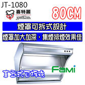 【fami】喜特麗 排油煙機 斜背式  JT 1080 (80CM)  煙罩可拆設計