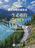 書立得-國家地理終極旅遊:一生必遊的500公路之旅