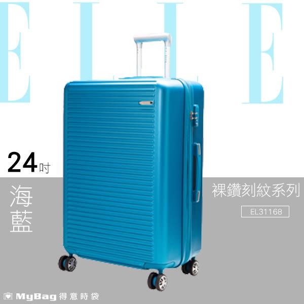 ELLE 行李箱 裸鑽刻紋系列 經典橫條紋霧面防刮旅行箱 24吋 海藍 EL3116824-63  MayBag得意時袋