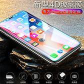 全屏覆蓋4D鋼化膜保護膜6s/7鋼化膜