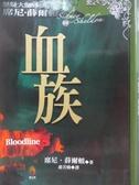 【書寶二手書T5/一般小說_NHY】血族_席尼.薛爾頓, 趙若嬙/譯