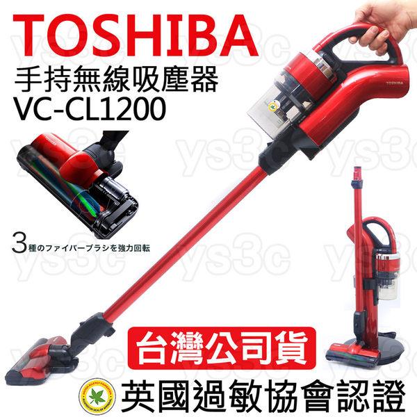 【公司貨】東芝手持無線吸塵器 VC-CL1200 (送紫外線塵蹣吸頭)