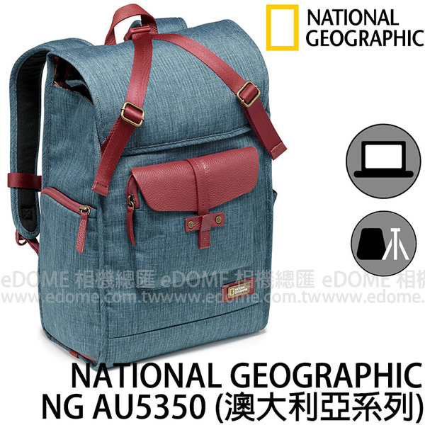 NATIONAL GEOGRAPHIC 國家地理 NG AU 5350 後背相機包 (6期0利率 免運 正成公司貨) 電腦包