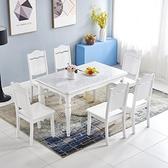 餐桌 實木餐桌椅組合現代簡約小戶型北歐餐桌長方形鋼化玻璃家用飯桌子【快速出貨】