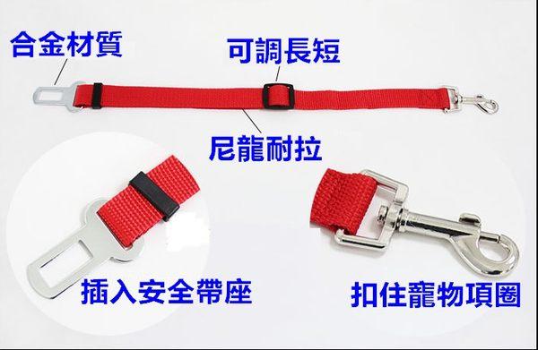 汽車用 狗狗安全帶扣專用 寵物安全帶 顏色隨機 2.5*70CM【4G手機】