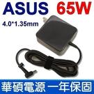 ASUS 原裝規格 變壓器 65W 4.0mm*1.35mm UX32 UX32LN UX32V UX32VC UX32VD UX32LA TP300 TP300LD UX301 UX301LA UX42VS UX50 UX52VS