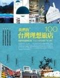 二手書 我們的臺灣理想旅店100:從設計旅店到風格之宿,check-in你在臺灣的「第 R2Y 9865932385