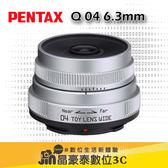 PENTAX Q 04 6.3mm 鏡頭 晶豪泰3C 專業攝影 公司貨 購買前請先洽詢貨況