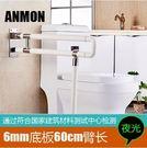 Anmon浴室安全扶手無障礙304不銹鋼扶手衛生間防滑老年人扶手(底板60長-白-帶腳)