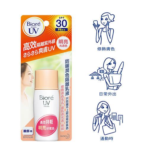 Bioré 防曬潤色隔離乳液-明亮光透色 SPF30/ PA++ 30ml【花王旗艦館】