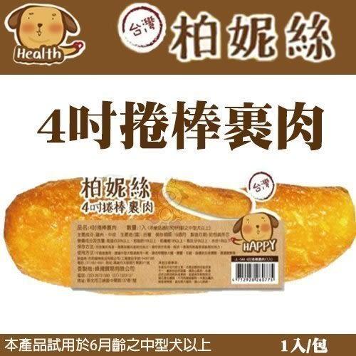 『寵喵樂旗艦店』柏妮絲-4吋捲棒裹肉JL544
