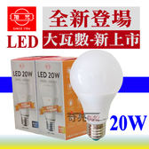 《大瓦數燈泡最優惠》旭光 20W LED燈泡 E27全電壓 保固1年【奇亮科技】