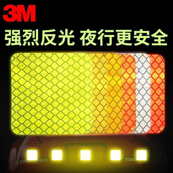 汽車反光車貼3m汽車裝飾車貼摩托電動自行車反光貼創意警示標識夜光3d立體貼紙 貝兒鞋櫃