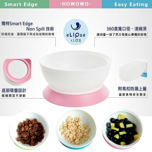 新加坡 eLIpseKids 吸盤碗 幼兒Easy學習吸盤碗 + 防塵蓋 學習碗 2032 學習餐具