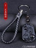 黑曜石汽車鑰匙掛件鑰匙扣鏈掛飾高檔男女個性創意十二生肖保平安  潮流前線