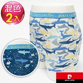 Pierre Cardin皮爾卡登 男童星海小鯊平口褲-混色2件組(137005-3)