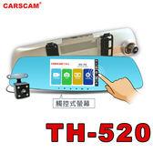 【CARSCAM】行車王TH-520 智能觸控WDR雙鏡頭行車記錄器 送 8G記憶卡
