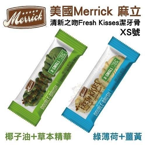 『寵喵樂旗艦店』【單支袋裝】美國Merrick 麻立《清新之吻Fresh Kisses潔牙骨》XS號-兩種口味可選